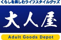 【激安】エログッズ販売・オナホール通販「大人屋.net」